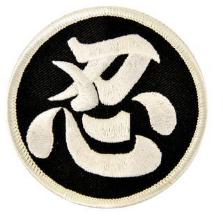 Ninja Symbol Iron On Patch